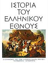 istoria toy ellinikoy ethnoys tomos ia o ellinismos ypo xeni kyriarxia toyrkokratia latinokratia photo