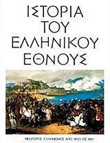 istoria toy ellinikoy ethnoys tomos ig neoteros ellinismos apo 1833 eos 1881 photo