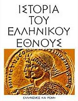 istoria toy ellinikoy ethnoys tomos st ellinismos kai romi photo