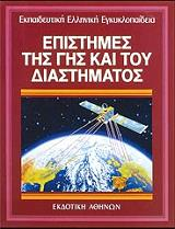 epistimes tis gis kai toy diastimatos photo