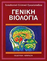 geniki biologia photo