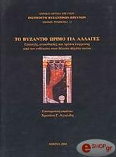to byzantio orimo gia allagesdiglosso photo