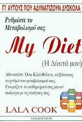 my diet i diaita moy photo