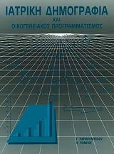 iatriki dimografia kai oikogeneiakos programmatismos photo