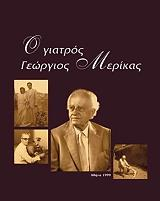 o giatros georgios merikas photo