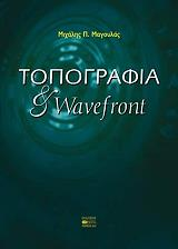 topografia kai wavefront photo
