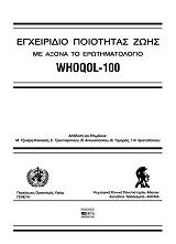 egxeiridio poiotitas zois me axona to erotimatologio whoqol 100 photo
