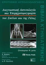 diagnostiki aktinologia kai yperixotomografia toy skyloy kai tis gatas photo