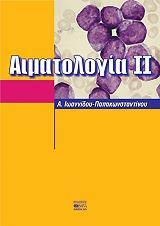 aimatologia ii photo