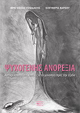 psyxogenis anorexia photo
