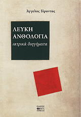 leyki anthologia photo