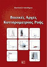 basikes arxes kyttarometrias rois photo