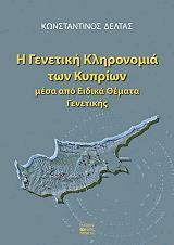 i genetiki klironomia ton kyprion mesa apo eidika themata genetikis photo