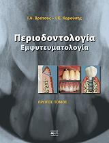periodontologia emfyteymatologia 2 tomoi photo