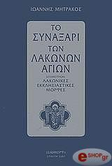 to synaxari ton lakonon agion photo