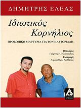 idiotikos kornilios photo
