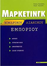 marketingk xondrikoy kai lianikoy emporioy photo