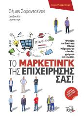 to marketingk tis epixeirisis sas photo