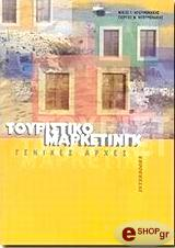 toyristiko marketingk photo