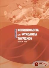 koinoniologia kai psyxologia toyrismoy photo