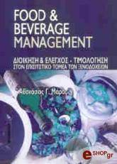 food and beverage management photo