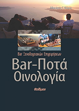 bar pota oinologia photo