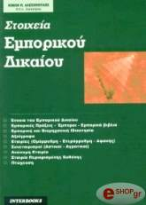 stoixeia emporikoy dikaioy photo