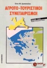 agroto toyristikoi synetairismoi photo