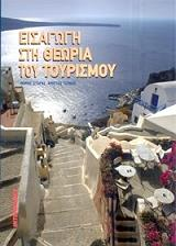 eisagogi sti theoria toy toyrismoy photo