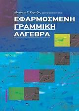 efarmosmeni grammiki algebra photo