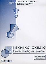 texniko sxedio photo