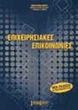 epixeirisiakes epikoinonies photo