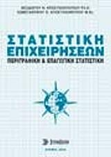 statistiki epixeiriseon photo