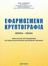 efarmosmeni kryptografia photo