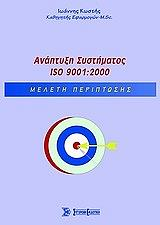 anaptyxi systimatos iso 9001 2000 photo