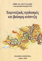 xorotaxikos sxediasmos kai biosimi anaptyxi photo