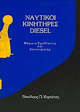 naytikoi kinitires diesel photo