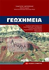 geoximeia photo