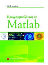 programmatizontas se matlab photo