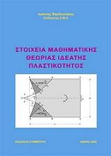 stoixeia mathimatikis theorias ideatis plastikotitos photo