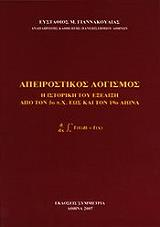 apeirostikos logismos photo