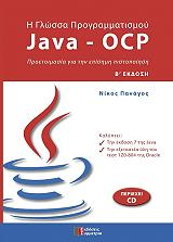 i glossa programmatismoy java ocp photo