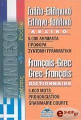 ΓΑΛΛΟΕΛΛΗΝΙΚΟ-ΕΛΛΗΝΟΓΑΛΛΙΚΟ ΛΕΞΙΚΟ ΤΣΕΠΗΣ (MANDESON) βιβλία   λεξικά