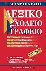 ΛΕΞΙΚΟ ΓΙΑ ΤΟ ΣΧΟΛΕΙΟ ΚΑΙ ΤΟ ΓΡΑΦΕΙΟ βιβλία   λεξικά