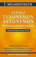 lexiko synonymon antonymon tis neas ellinikis glossas photo