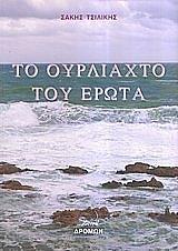to oyrliaxto toy erota photo