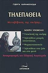 tilepatheia photo