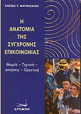i anatomia tis sygxronis epikoinonias photo