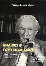 anairesi toy idealismoy photo
