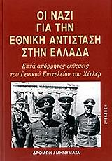 oi nazi gia tin ethniki antistasi stin ellada photo